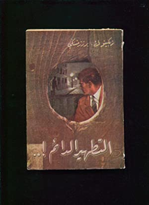 al-Tathir al-daim: Brzezinski, Zbigniew ; Ba'labakki, A.