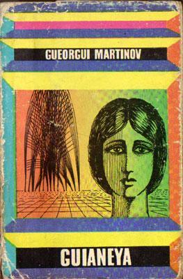 Guianeya: Gueorgui Martinov