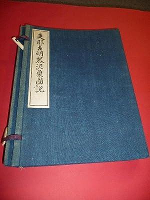 ANCIENT CHINESE TERRA-COTTA FIGURINES and Other Mortuary: Hamada, Kosaku.