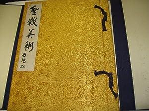 SEISEN BIJUTSU FINE ART OF WORLD OF THE SACRED WAR: (japanese art)