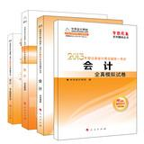 Dreams Come True 2013 CPA Uniform Examination : Accounting four clearance ( Set of 4 ) ( Jingdong Special Set )(Chinese Edition) ZHONG HUA KUAI JI WA Ship out in 2 business day, And Fast shipping, Free Tracking number will be provided after the shipment.Paperback. Language: Chinese Publisher: People