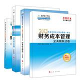 Dreams Come True 2013 CPA Uniform Exam: Financial Cost Management four clearance ( Set of 4 ) ( Jingdong Special Set )(Chinese Edition) ZHONG HUA KUA Ship out in 2 business day, And Fast shipping, Free Tracking number will be provided after the shipment.Paperback. Language: Chinese Publisher: People