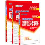 2014 Man is to strengthen education PubMed political clearance 800 + title + years Zhenti frequency test sites and pro forma policy ( Set of 3 ) ( Ji Ship out in 2 business day, And Fast shipping, Free Tracking number will be provided after the shipment.Paperback. Publisher: China Atomic Energy Pres