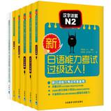 New Japanese Language Proficiency Test N2 smooth customs clearance solutions : over class of people ( Set of 6 ) ( Jingdong Special Set )(Chinese Edi Ship out in 2 business day, And Fast shipping, Free Tracking number will be provided after the shipment.Paperback. Publisher: Foreign Language Teachin