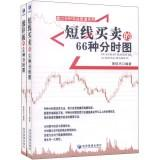 Handicap timeshare combat Atlas Series (Set of 2)(Chinese Edition) HUANG JUN JIE [New] [Softcover] (bi_13238614548) photo