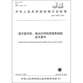 Digital copiers. laser printers the the developing magnetic roller technical conditions (JBT 109 352 010)(Chinese Edition) JI XIE GONG YE CHU BAN SHE Paperback. Pub Date: 2010 07 Pages: 5 Language: Chinese in Publisher: China Machine Press digital copiers. laser printers with magnetic roller technic