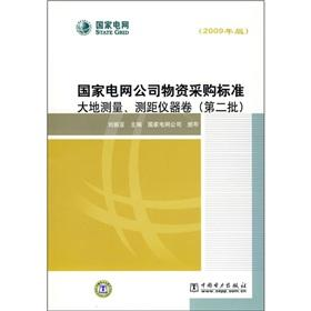 Standards of State Grid Corporation of materials procurement: the geodetic rangefinders volume (second batch) (2009)(Chinese Edition) LIU ZHEN YA New Paperback. Pub Date: 2010 Pages: 97 Publisher: China Electric Power Press deepen the intensive management of materials. to strengthen supplies standar