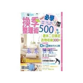 Completely tired storage playNo21 + lazy seasonal clothing storage utilizing 1000 move(Chinese Edition) SHOU NA BIAN JI BU New Softcover Pub Date: 2009 07 Pages: 200 in Publisher: Jimmy Bauhaus completely tired storage playNo21 + lazy seasonal clothing storage utilizing 1000 move