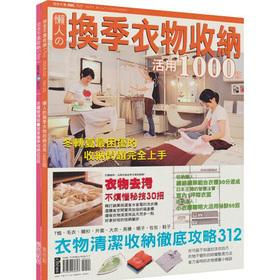 Home seasonal clothing storage 500 + lazy seasonal clothing storage 1000 (sets of books)(Chinese Edition) HU XIANG DE New Softcover Paperback. Pub Date: October 2008 Pages: 128 in Publisher: Jimmy Bauhaus home seasonal clothing storage 500 recruitment of a large number of complex s