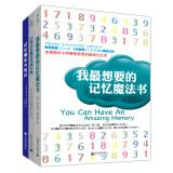 This is the best book of magic memory: Memory magic book I most want + Memory Magic Memory Magic big week combat training +52 (set of 3)(Chinese Edit Language:Chinese.This is the best book of magic memory: Memory magic book I most want + Memory Magic Memory Magic big week combat training +52 (set of
