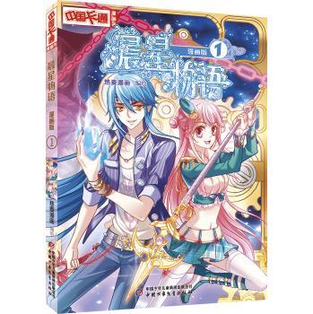 9787514826135 - RE MAI MAN HUA  BIAN: Chinese cartoon book: Morning Star Story Manga Version 1(Chinese Edition) ZHONG GUO KA TONG MAN HUA SHU  CHEN XING WU YU 1  MAN HUA BAN - 书