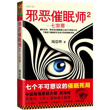 evil hypnotist 2 the seven deadly sins chinese edition by zhou hao