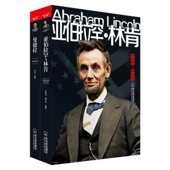 Celebrity Biography Freedom is not easy: Mandela left hand. right hand Lincoln (total two sets man pass)(Chinese Edition) LI MING . TONG YAN GUANG DE