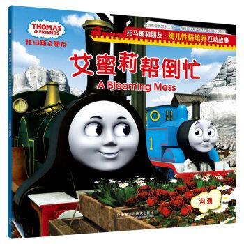 Emily Disservice Thomas And Friends Train Children To Interact With The Character Of The Story Chinese Edition By Ying Guo Hit Yu Le You Xian Gong Si Zhu New Paperback Liu Xing