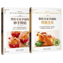 Bring the whole family happy Cherish + baking oven to bring the whole family happy food (set of two)(Chinese Edition) GAN ZHI RONG BIAN New Softcover