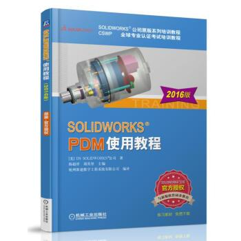 SOLIDWORKS PDM Tutorial (2016 Edition)(