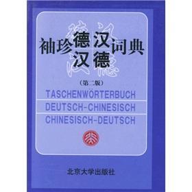 Taschenw?rterbuch German-Chinese Chinese-German. (Chinese Edition) - BEN SHE,YI MING