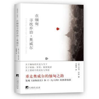 9787511730657 - AI MA LA JIN ZHU: Looking for George Orwell in myanmar(Chinese Edition) - 书
