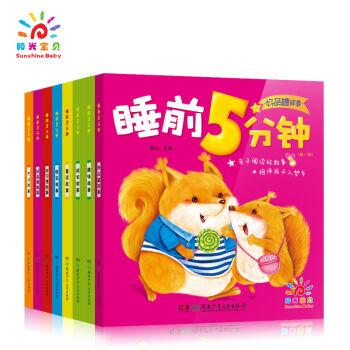 Sunshine baby bed for 5 minutes 8 copies of children's wisdom story the first album (suit)(Chinese Edition) LAN SHAN ZHU New Softcover