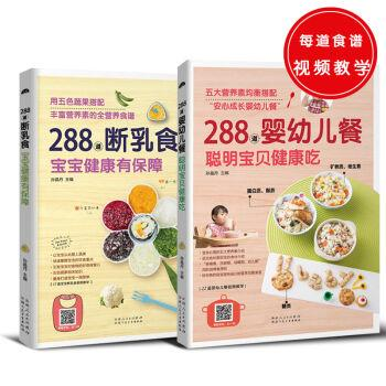 288 series (vol. 2) weaning food. baby health care + infant meal. smart baby healthy eating(Chinese Edition) SUN JING DAN ZHU New Softcover Language:Chinese.288 series (vol. 2) weaning food. baby health care + infant meal. smart baby healthy eating