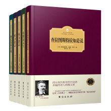 The world classic philosophy: read philosophy. had a good life hardback (suit). a total of five volumes(Chinese Edition) DE FU LI DE LI XI WEI LIAN N