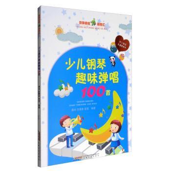You play Me Sing song: Children's piano Fun