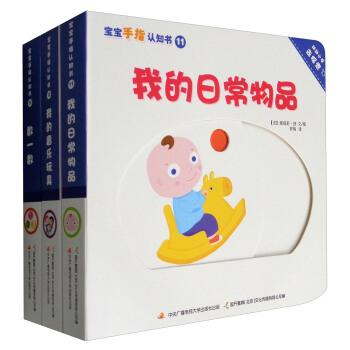 Baby Finger Cognitive Book: number + my daily items + My Music toys (set of 3)(Chinese Edition) [ FA ] NA TA LI SHU WEN ZHU New Hardcover