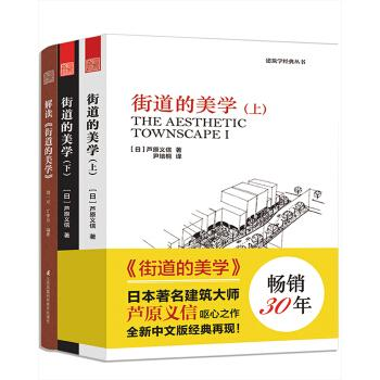 Street design Suit (the aesthetic of the street + reading The Aesthetics of the street set a total of 3 copies)(Chinese Edition) LU YUAN YI XIN HU YI