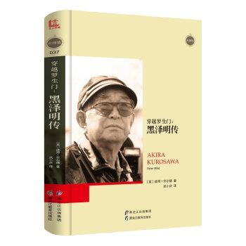 Through the rashomon: master hall 37 akira kurosawa(Chinese Edition) - YING ] BI DE HUAI ER DE ZHU