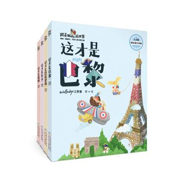 Follow_Wolly_swim_world:_Barcelona_in_Tokyo._London._Paris_(suit._a_total_of_4_copies)(Chinese_Edition)_Wolledge_GONG_ZUO_SHI_ZHU_[New]_[Softcover]