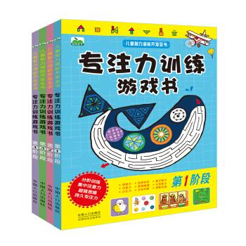 Morning wind childrens book Childrens intellectual potential development book Attention training game book young childrens attention training (Set al