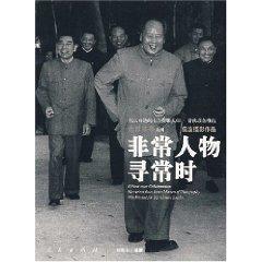 9787010064857 - liu cai yun: Fei Chang Ren Wu Xun Chang Shi(Paperback) (Chinese Edition) - 书