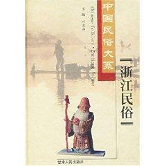 9787226027622 - BEN SHE.YI MING: Zhejiang Volume(Chinese Edition) ZHE JIANG MIN SU  ( JING ZHUANG ) - 书