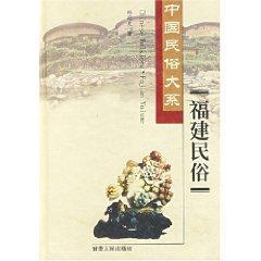 9787226027516 - lin wei wen: Fujian Volume(Chinese Edition) FU JIAN MIN SU  ( JING ZHUANG ) - 书