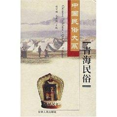 9787226029039 - BEN SHE.YI MING: Qinghai Folk (Hardcover)(Chinese Edition) QING HAI MIN SU  ( JING ZHUANG ) - 书