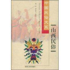 9787226027530 - zhang yu: Shanxi Folk (Hardcover)(Chinese Edition) SHAN XI MIN SU  ( JING ZHUANG ) - 书