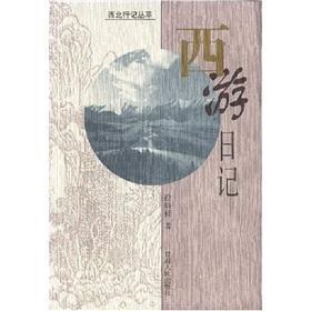 9787226023587 - FANG XI MENG: Cong Sui Travel Notes Northwest: expedition continuously recorded (paperback)(Chinese Edition)(Old-Used) XI BEI XING JI CONG CUI : XI ZHENG XU LU  ( PING ZHUANG ) - 书