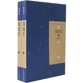 9787020028429 - YU WAN CHUN: Plastic City Notes (Set 2 Volumes) (Paperback)(Chinese Edition)(Old-Used) DANG KOU ZHI ( SHANG XIA ) ( PING ZHUANG ) - 书