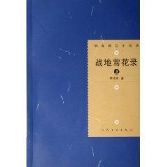 9787020028696 - LI HAN QIU: field Yinghua recorded (Set 2 Volumes) (Paperback)(Chinese Edition) - 书