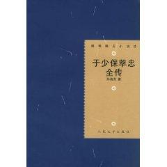 9787020028757 - SUN GAO LIANG: in less security and Crafts Biography Zhong ( paperback)(Chinese Edition) - 书