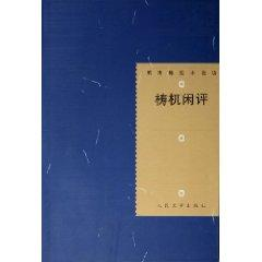 9787020028450 - YI MING: Tao Wu leisure Comments (paperback)(Chinese Edition) - 书