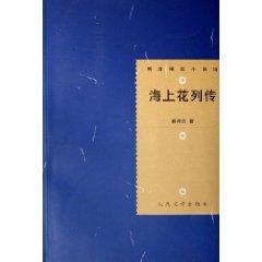 9787020028351 - HAN BANG QING: Qing Rare Fiction Workshop: Biographies of Flowers of Shanghai (Paperback)(Chinese Edition)(Old-Used) MING QING XI JIAN XIAO SHUO FANG : HAI SHANG HUA LIE ZHUAN  ( PING ZHUANG ) - 书