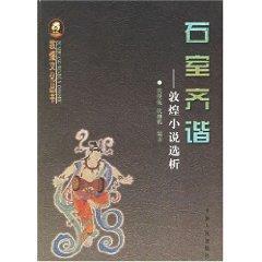9787226022450 - FU JUN LIAN: sarcophagus harmonic Qi: Selection and analysis of Dunhuang fiction (paperback )(Chinese Edition)(Old-Used) SHI SHI QI XIE : DUN HUANG XIAO SHUO XUAN XI  ( PING ZHUANG ) - 书