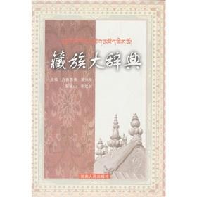 9787226020302 - DAN ZHU ANG BEN: Tibetan Dictionary (hardcover)(Chinese Edition)(Old-Used) ZANG ZU DA CI DIAN  ( JING ZHUANG ) - 书