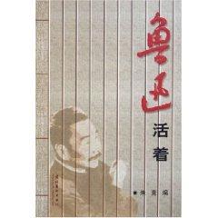 Lu alive (paperback)(Chinese Edition) - ZHU JING