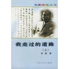 9787020025695 - MAO DUN: I walk the road (Set 2 Volumes) (Paperback)(Chinese Edition) - 书