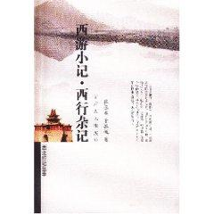 9787226028490 - ZHANG HEN SHUI: Journey small mind westbound Miscellany (Paperback)(Chinese Edition) - 书