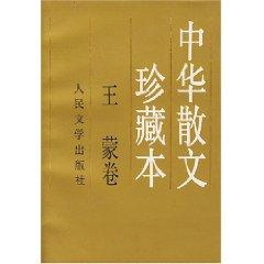 9787020028146 - WANG MENG: Chinese prose collection of the (volume of Wang Meng) (Paperback)(Chinese Edition) - 书