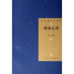 9787020028672 - YI MING: continued chivalrous Biography (paperback)(Chinese Edition) - 书