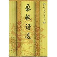 9787020024452 - CHEN ER DONG: Su Shi Poetry / Literary Reading in Chinese Classical Books (paperback)(Chinese Edition)(Old-Used) SU SHI SHI XUAN / ZHONG GUO GU DIAN WEN XUE DU BEN CONG SHU  ( PING ZHUANG ) - 书